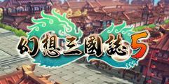 《幻想三国志5》武器资料图鉴汇总