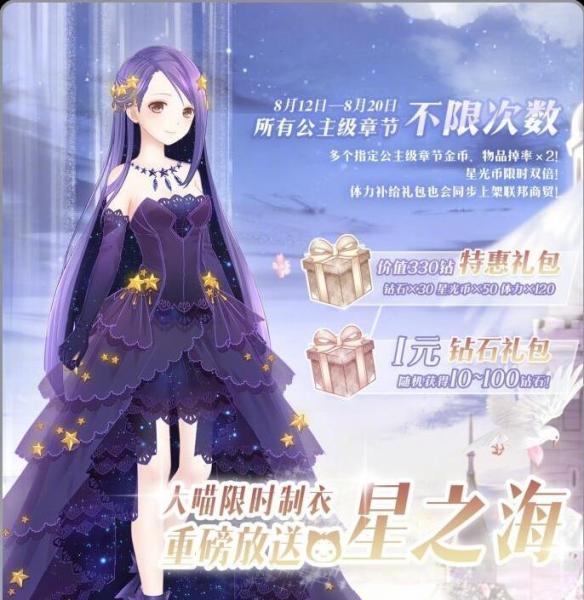 """公主级第3,5,7章可掉落制作""""星之海""""的材料~   ps:已经做完""""星之海"""""""