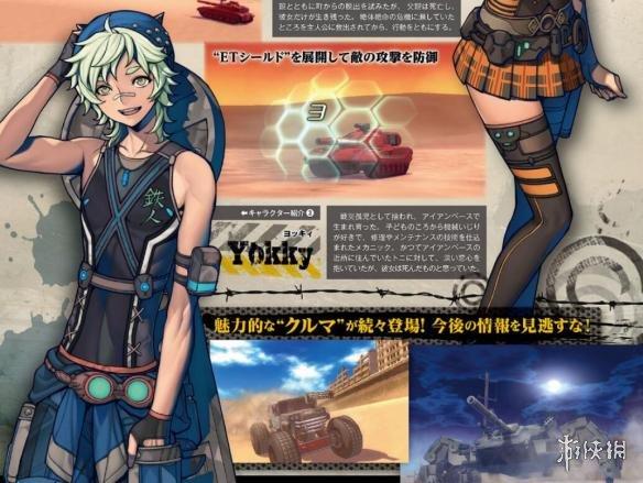重装机兵XENO主角背景资料介绍 重装机兵XE
