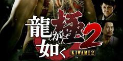 《如龙》系列历代人物战斗力排名及评价 哪些角色战斗力最强