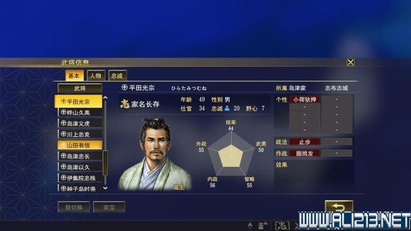 《信长之野望:大志》图文攻略 全系统玩法+全剧情流程图文详解【完结】