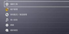 《如龙:极2》键位设置方法图文教学 键位怎么修改?