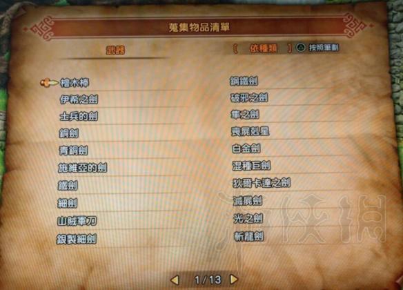 勇者斗恶龙11全武器+防具+饰品收集一览表图1