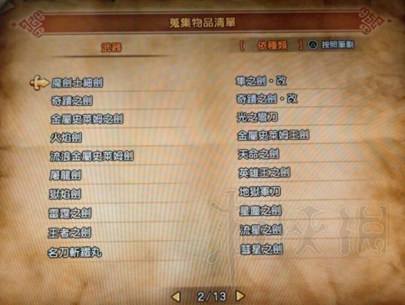勇者斗恶龙11全武器+防具+饰品收集一览表图2