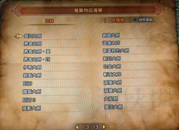 勇者斗恶龙11全武器+防具+饰品收集一览表图3