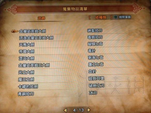 勇者斗恶龙11全武器+防具+饰品收集一览表图4