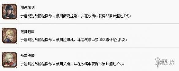 最终幻想纷争NT中文全成就达成条件说明汇总7