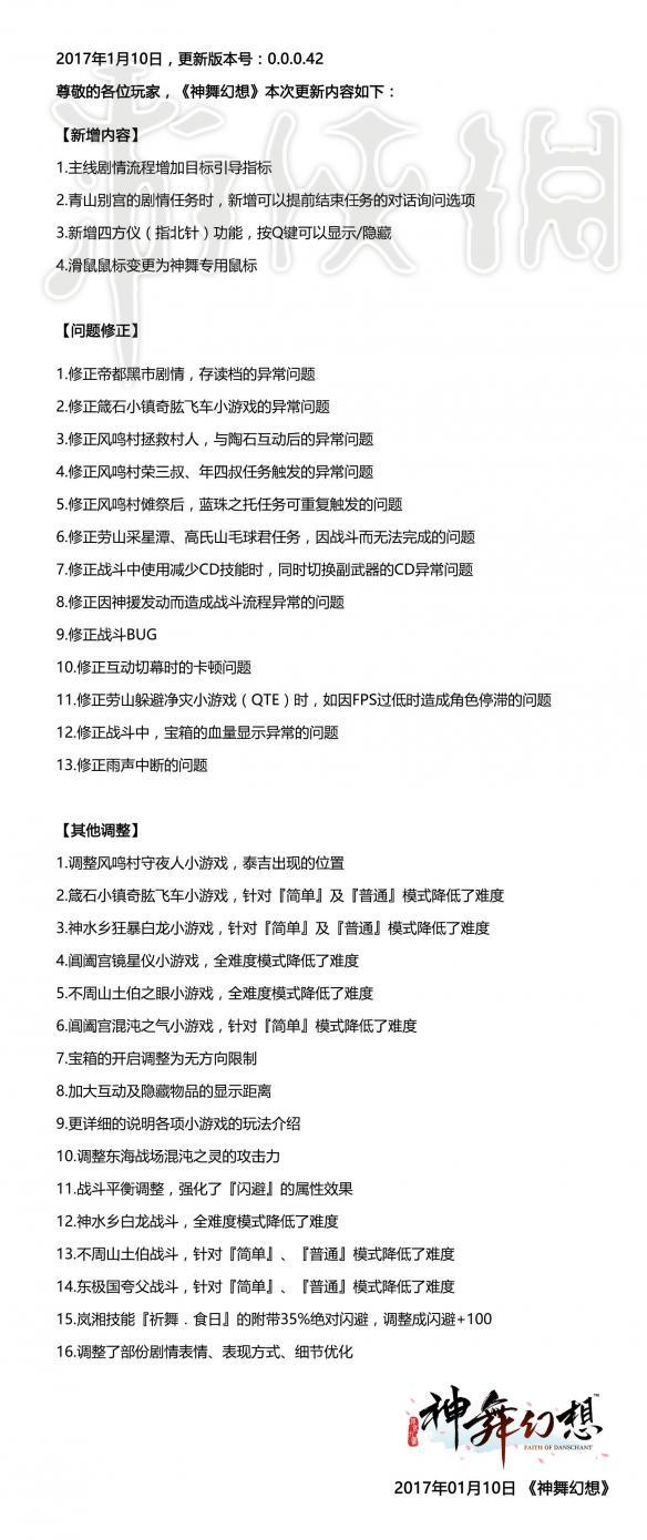 神舞幻想1月10日更新内容一览