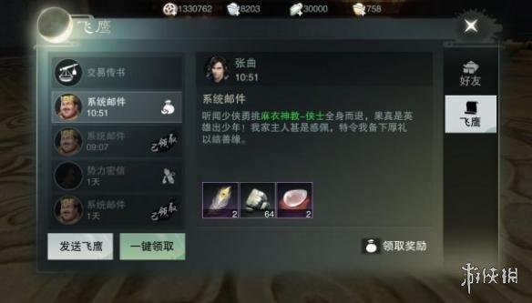 29期香港挂牌完整