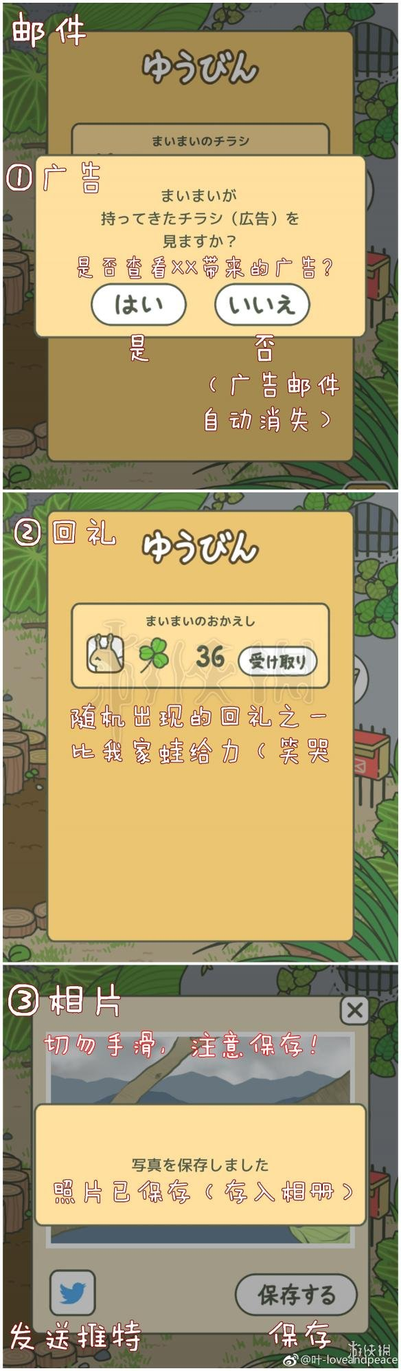 旅行青蛙中文攻略 旅行青蛙新手入门图文攻略教程