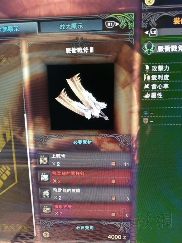 猎人世界粉色的表情包武器双刀一览怪物猎人世界怪物双剑图片