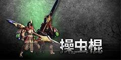 《怪物猎人世界》操虫棍使用心得 怎么玩好操虫棍?