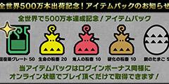 《怪物猎人世界》500万发售奖励怎么领取?500万发售奖励领取方法介绍