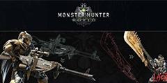 《怪物猎人世界》开局武器装备推荐 初期装备怎么选择好?