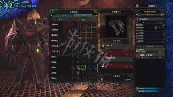 《怪物猎人世界》装备合成大全 防具必要素材 属性 技能图鉴