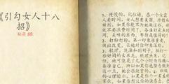 《天国:拯救》泡妞秘籍及位置简单介绍 怎么泡妞?