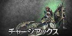 《怪物猎人世界》盾斧指南及配装分享