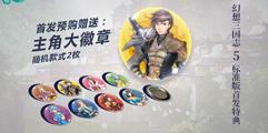 《幻想三国志5》豪华版标准版内容图文介绍 预购有哪些奖励?