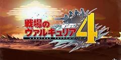 《战场女武神4》试玩流程视频攻略