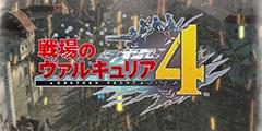 《战场女武神4》全奖杯解锁条件一览 全奖杯怎么获得?