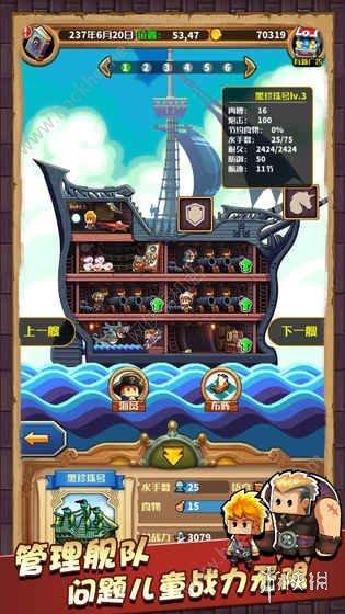 《小小航海士》炮手怎么解锁 炮手解锁地点条件一览