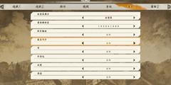 《进击的巨人2》防止画面撕裂及低配玩家帧数低慢动作解决方法