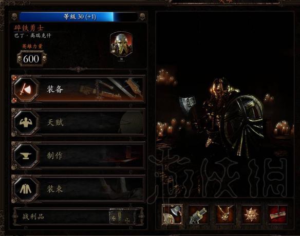 战锤:末世鼠疫2碎铁勇士装备推荐 碎铁勇士高难度用什么装备好?