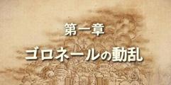 《二之国2:亡灵之国》全章节过关方法图文详解 各章节怎么过?