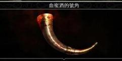 《战神4》全血蜜酒号角收集图文攻略 血蜜酒号角位置在哪?
