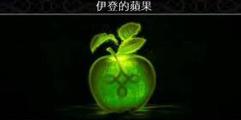 《战神4》伊登苹果全收集图文攻略 伊登苹果在哪?