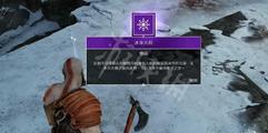 《战神4》冰冻火焰位置及获得方法图文详解 斧子升级素材收集攻略