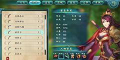 《幻想三国志5》全弓属性一览 弓属性数据是什么?