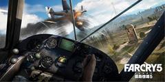 《孤岛惊魂5》直升机怎么打?直升机打法思路分析