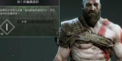 《战神4》奎托斯全胸甲资料图鉴大全 奎托斯全胸甲怎么升级?