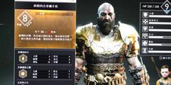《战神4》实用配装推荐 装备最好用的是哪个?