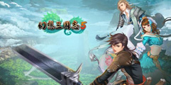 《幻想三国志5》一周目画面及晶魄系统体验心得 战斗系统评价