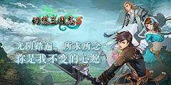 《幻想三国志5》强档攻略