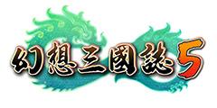 《幻想三国志5》支线任务一览 支线攻略大全