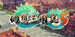 《幻想三国志5》游戏剧情解说流程视频 剧情怎么发展?
