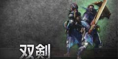 《怪物猎人世界》双剑派生路线大全 双刀升级路线材料详解