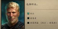《永恒之柱2:死亡之火》招募队友职业图文介绍 队友可选择哪些职业?