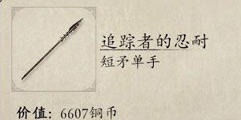 《永恒之柱2:死亡之火》追踪者的忍耐怎么获得?武器属性介绍