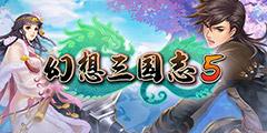 《幻想三国志5》1.4.0.1更新介绍 1.4.0.1有哪些更新?