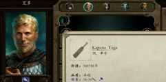 《永恒之柱2:死亡之火》黑曜石剑怎么获得?黑曜石剑属性介绍