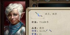 《永恒之柱2:死亡之火》游侠武器战弓位置介绍 战弓怎么获得?