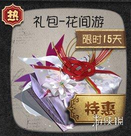 第五人格红蝶蝶影发簪多少钱 花嫁时装购买技巧