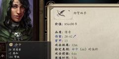 《永恒之柱2:死亡之火》强力劲弩属性及用法介绍 好用武器推荐