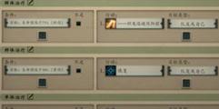《永恒之柱2:死亡之火》萌新向AI设置图文教程 AI怎么设置?