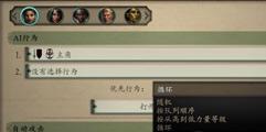 《永恒之柱2:死亡之火》ai编辑器用法图文教学 ai编辑器怎么用?