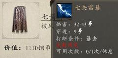 《永恒之柱2:死亡之火》五色棱大法师配装实战技巧图文详解